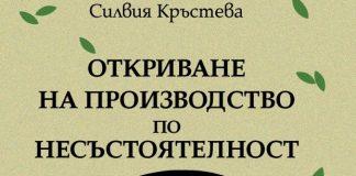Силвия Кръстева - книга