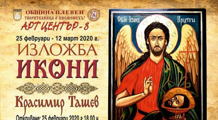 Изложба икони - Красимир Ташев