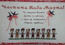 "Мартенско хорце - ОУ ""Д-р Петър Берон"""