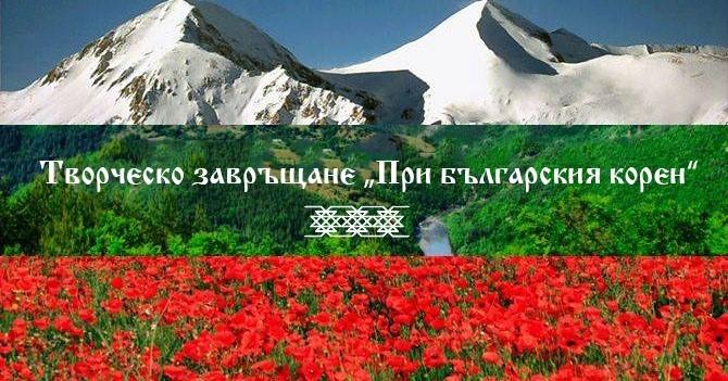 Прибългарския корен