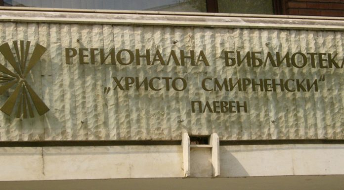 "РБ ""Христо Смирненски"""