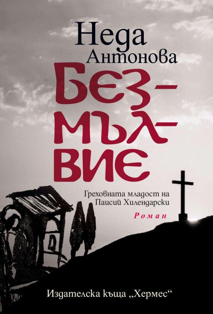 Неда Антонова -