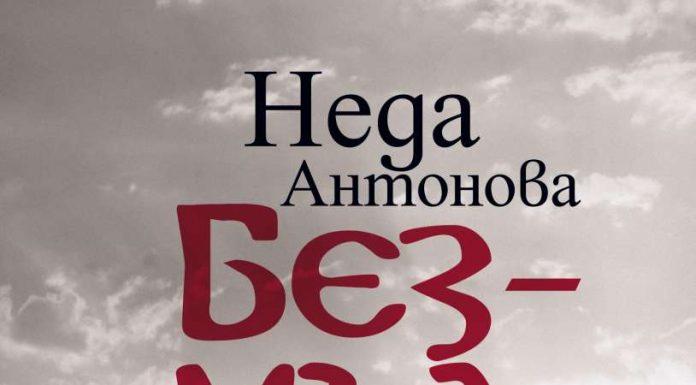 """Неда Антонова - """"Безмълвие"""""""