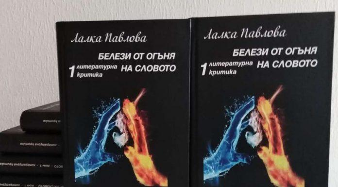 Лалка Павлова