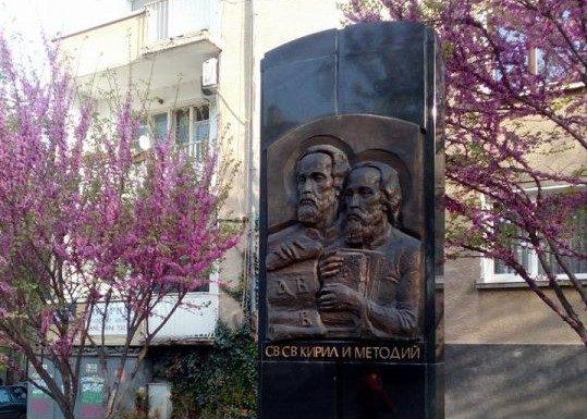 Паметник на Кирил и Методий