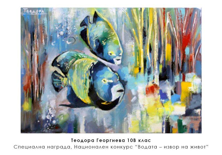 картина - Теодора Георгиев