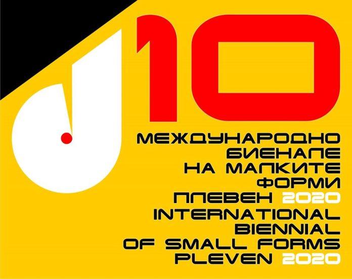 """10-то Международно бианале на малките форми """"Плевен"""" 2020"""