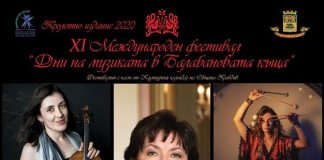 Василена Серафимова и Зорница Иларионова