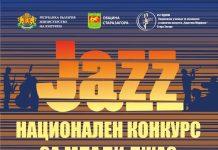 джаз конкурс