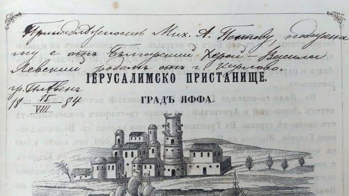 книга на Левски