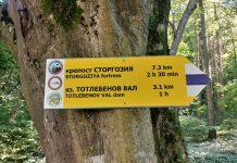 тяуристическа пътека в Кайлъка