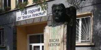 """Паметник на Апостола в ОУ """"Васил Левски"""" - Плевен"""
