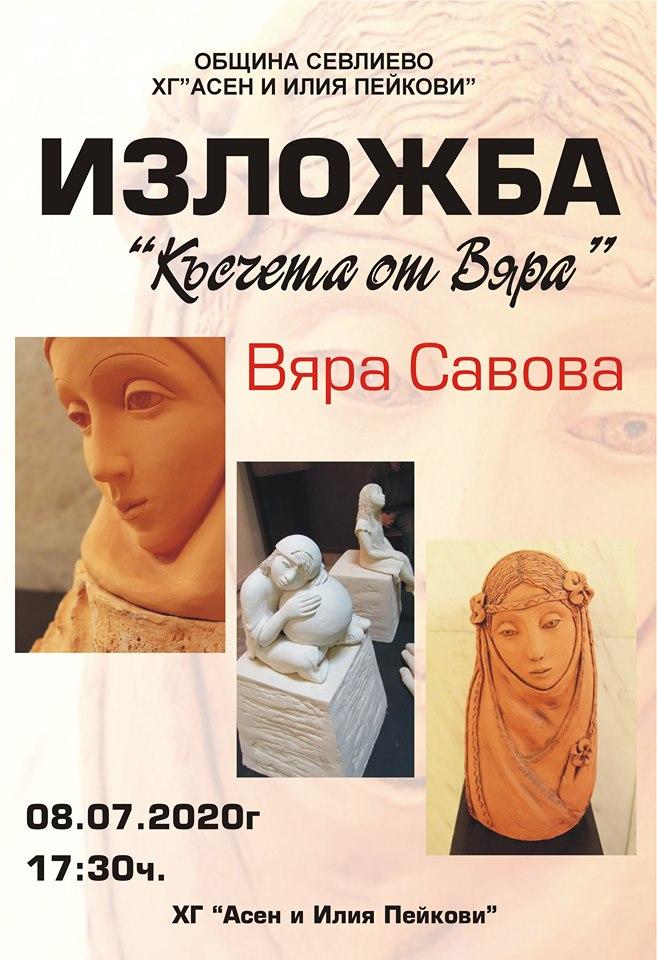 Изложба Вяра Савова
