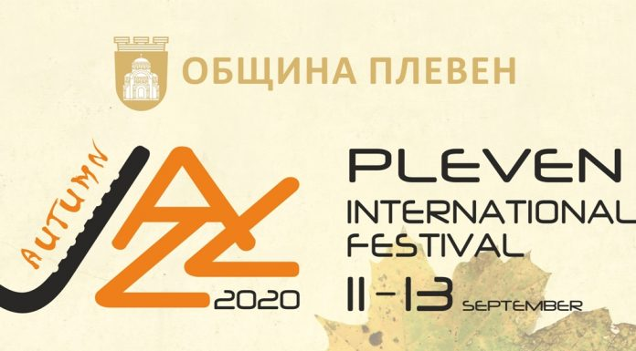 "Есенния джаз фестивал ""Плевен"" 2020"