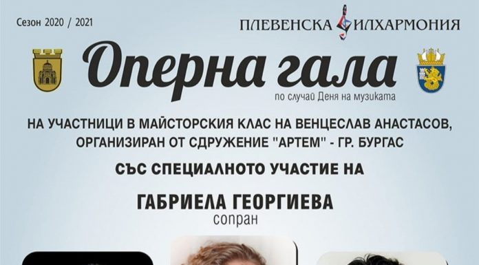 Оперна гала - Габриела Георгиева