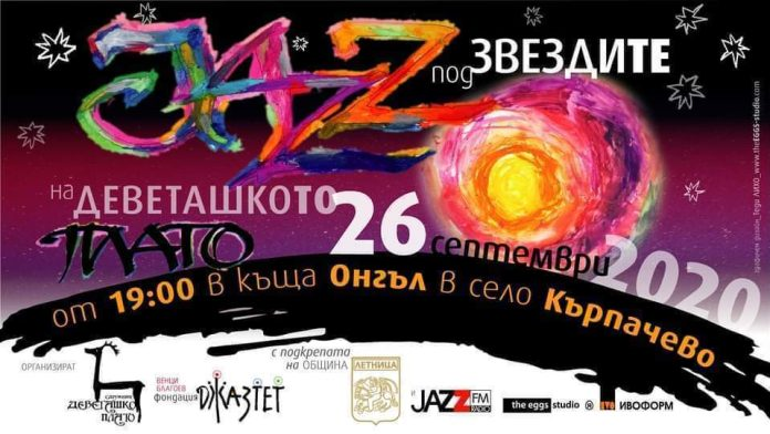 """""""Jazz под звездите на Деветашкото плато"""""""
