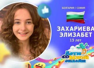 Елизабет Захариева