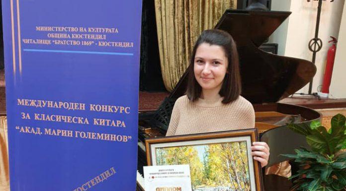 Бияна Лазарова