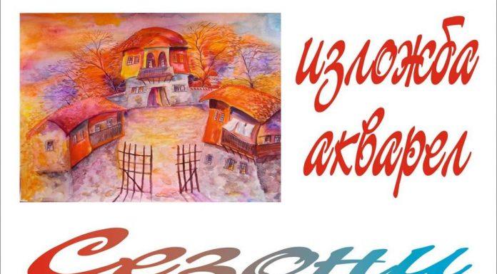 Изложба акварели Латинка Минкова