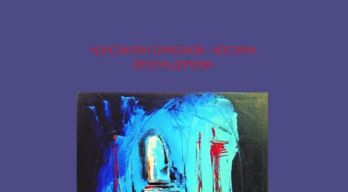 Цветове и думи - книга-албум Костика и Весела Димова
