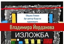 Изложба на Владимира Йорданова