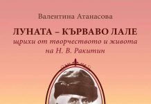 """""""Луната – кърваво лале"""" - Валентина Атанасова,"""