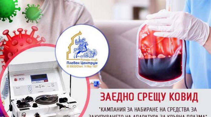 """Ротари клуб """"Плевен Центрум"""""""