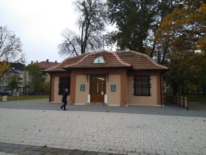 Туристически информционен център