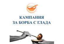 """Лайънс клуб """"Плевен Мизия"""""""