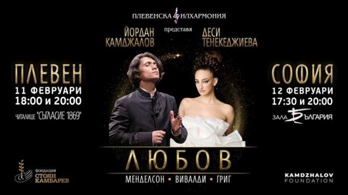 Концерт Камджалов - Деси Тенекеджиева - Плевенска филхармония