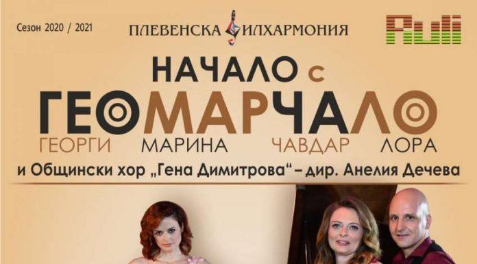 """Квартет """"Геомарчало"""""""