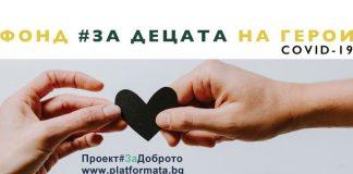 Фонд за децата на герои