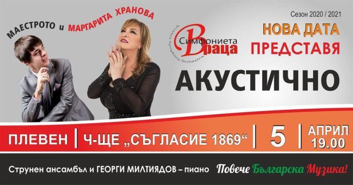 Маргарита Хранова - концерт