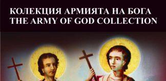 """""""Армията на Бога"""""""