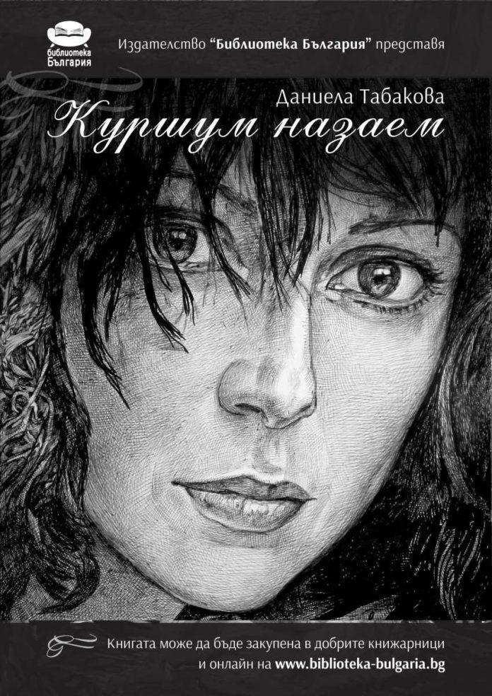 Даниела Табакова
