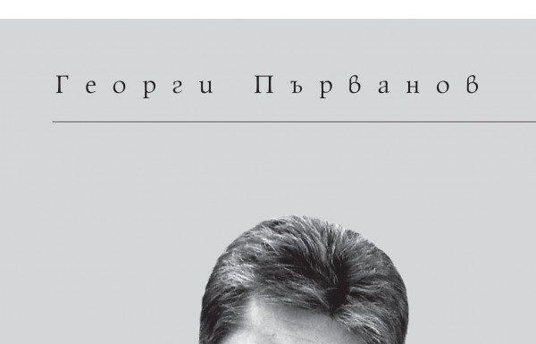 книга - Георги Първанов