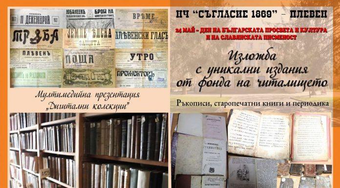 """Изложба в """"Съгласие 1869"""""""