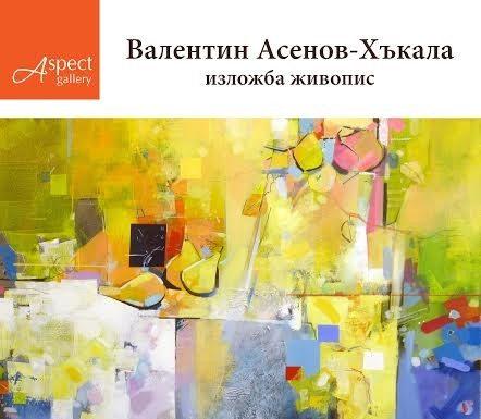 Изложба на Валентин Асенов - Хъкъла