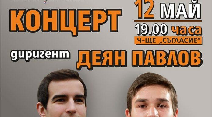 Концерт на Славчо Тодоров и Дилян Тодоров