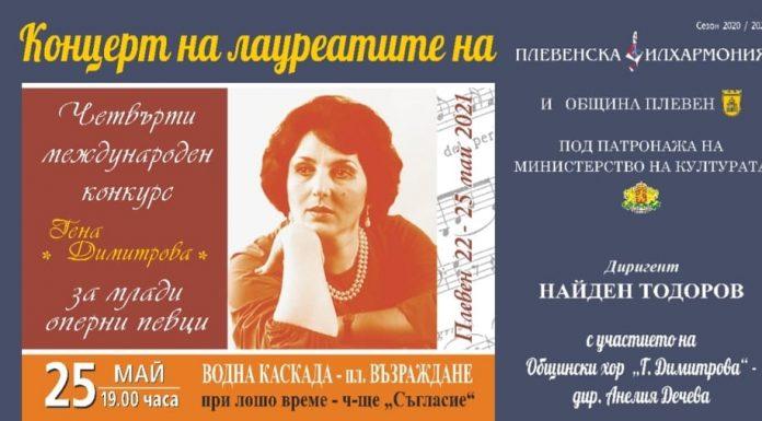 """Международен конкурс за млади оперни певци """"Гена Димитрова"""""""