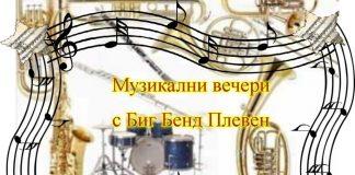 """Бег бенд """"Плевен"""""""