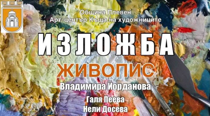 изложба в Къщата на художниците - Владимира Йорданова