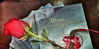 """книга """"Заклинанието на розата"""""""