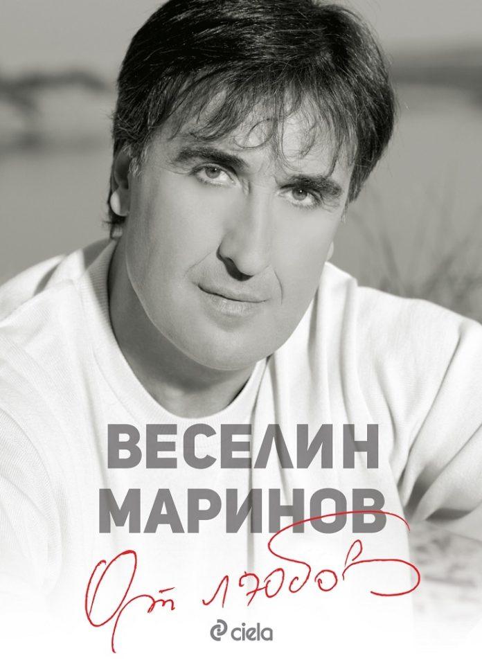 Веселин Маринов - книга