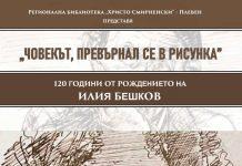 Илия Бешков - изложба