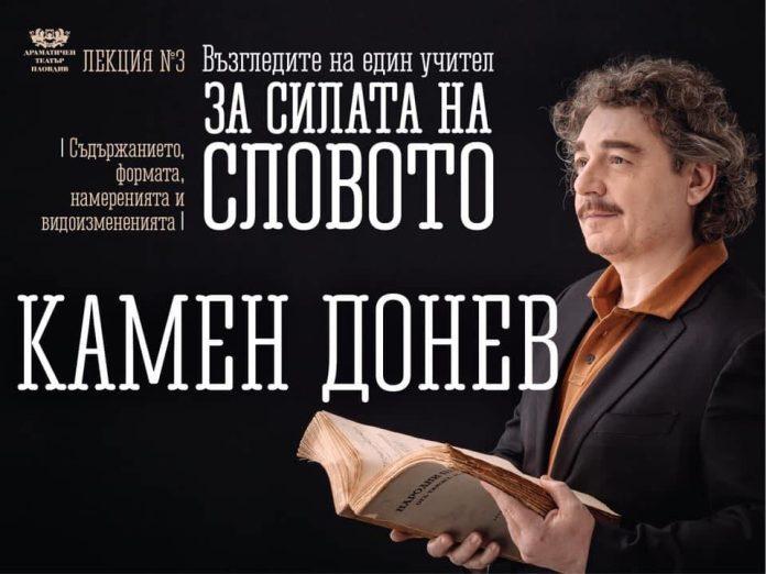 Камен Донев