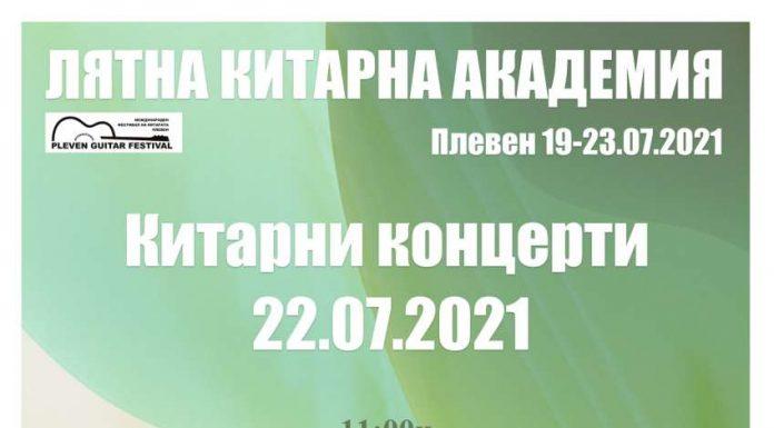 Лятна китарна академия - Плевен 2021