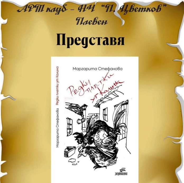 Книга - Маргарита Стефанова