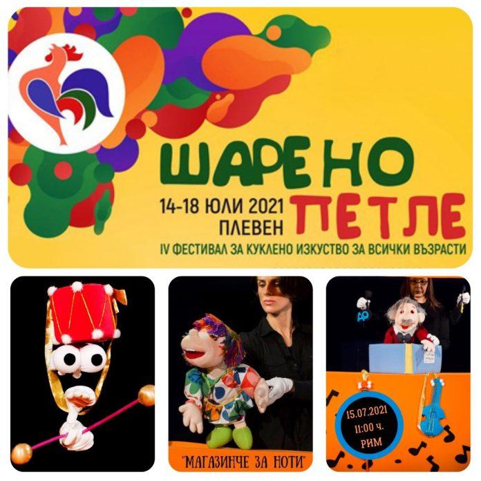 """IV-ти фестивал за куклено изкуство за всички възрасти """"Шарено петле"""","""