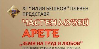 """Художествена галерия """"Илия Бешков"""" - изложба"""